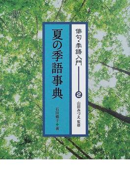 俳句・季語入門 2 夏の季語事典
