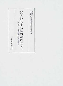 京都大学蔵むろまちものがたり 影印 5 玉ものまへ
