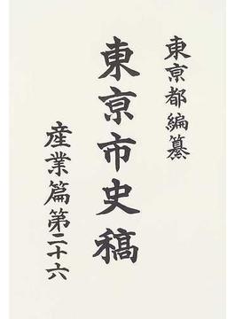 東京市史稿 産業篇第26
