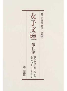 女子文壇 復刻版 第11巻 第3巻第4号〜第6号(明治40年3月〜5月)