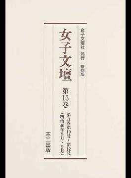 女子文壇 復刻版 第13巻 第3巻第10号〜第12号(明治40年8月・9月)