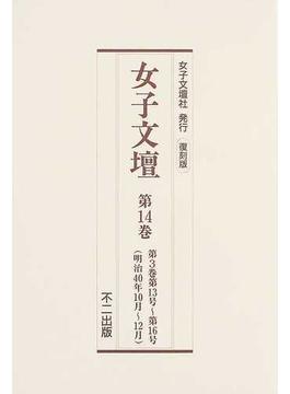 女子文壇 復刻版 第14巻 第3巻第13号〜第16号(明治40年10月〜12月)