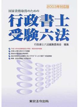 国家資格取得のための行政書士受験六法 2003年対応版