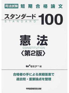 司法試験短期合格論文スタンダード100憲法 第2版