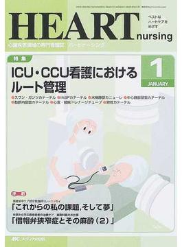 ハートナーシング 心臓疾患領域の専門看護誌 第16巻1号(2003年) 特集ICU・CCU看護におけるルート管理