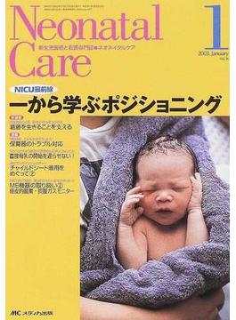 ネオネイタルケア 新生児医療と看護専門誌 Vol.16−1 一から学ぶポジショニング