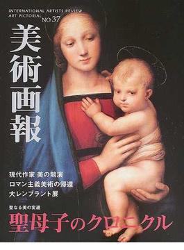 美術画報 No.37 聖母子のクロニクル