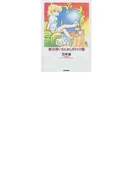 魔法使いさんおしずかに!(Beam comix) 2巻セット(ビームコミックス)