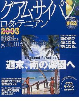 グアム・サイパン ロタ・テニアン '03
