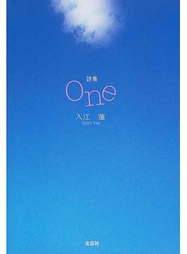 One 詩集