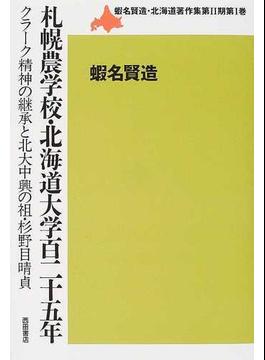 札幌農学校・北海道大学百二十五年 クラーク精神の継承と北大中興の祖・杉野目晴貞