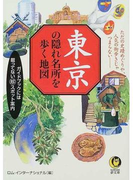 東京の隠れ名所を歩く地図(KAWADE夢文庫)