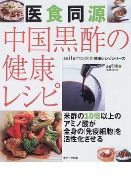 医食同源中国黒酢の健康レシピ 米酢の10倍以上のアミノ酸が全身の「免疫細胞」を活性化させる