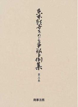東本願寺をめぐる争訟事例集 第3巻