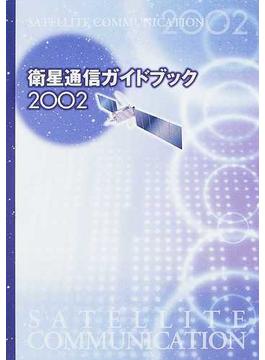 衛星通信ガイドブック 2002