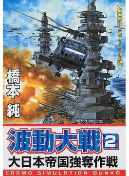 波動大戦 2 大日本帝国強奪作戦