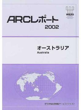 オーストラリア 2002