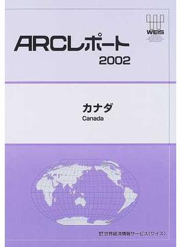 カナダ 2002
