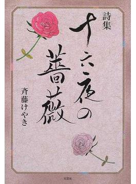 十六夜の薔薇 詩集