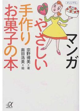 マンガやさしい手作りお菓子の本(講談社+α文庫)