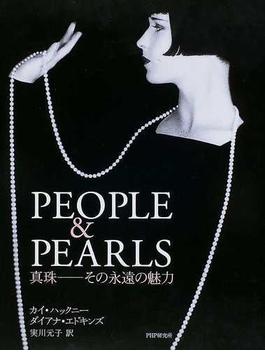 People & pearls 真珠−−その永遠の魅力