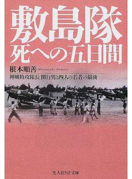 敷島隊死への五日間 神風特攻隊長関行男と四人の若者の最後(光人社NF文庫)