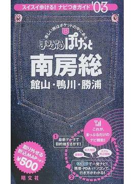 南房総 館山・鴨川・勝浦 '03