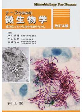 ナースのための微生物学 感染症とその対策の理解のために 改訂4版