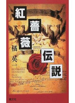 紅薔薇伝説