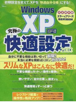 Windows XP究極の快適設定 2003 初期設定を変えて、XPを「快適自分仕様」にする!