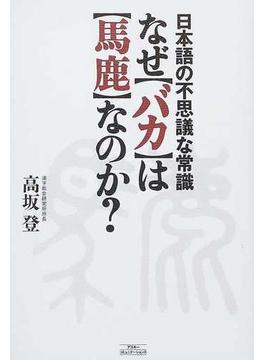 なぜ〈バカ〉は〈馬鹿〉なのか? 日本語の不思議な常識