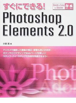 すぐにできる!Photoshop Elements 2.0