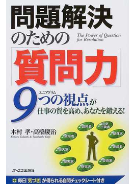 問題解決のための「質問力」 9つの視点が仕事の質を高め、あなたを鍛える!