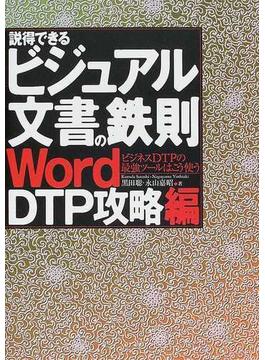 説得できるビジュアル文書の鉄則Word DTP攻略編 ビジネスDTPの最強ツールはこう使う