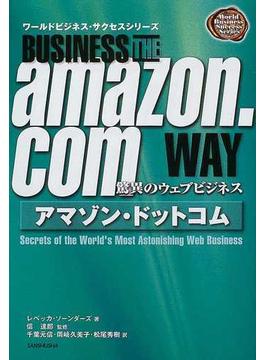 アマゾン・ドットコム 驚異のウェブビジネス