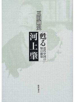 甦る河上肇 近代中国の知の源泉