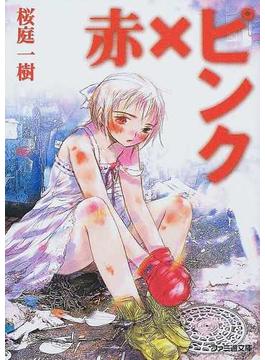 赤×ピンク(ファミ通文庫)