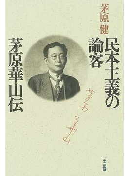 民本主義の論客茅原華山伝