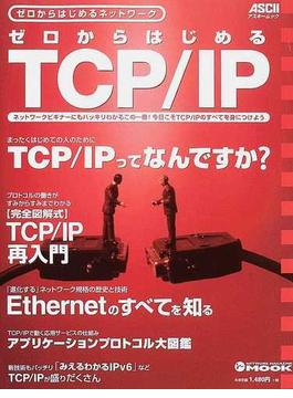 ゼロからはじめるTCP/IP ゼロからはじめるネットワーク TCP/IPってなんですか?/〈完全図解式〉TCP/IP再入門