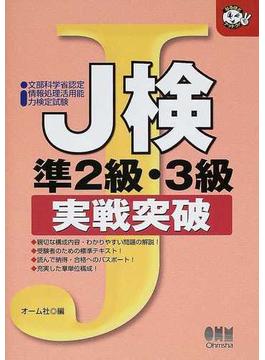 J検準2級・3級実戦突破 文部科学省認定 情報処理活用能力検定試験 2003