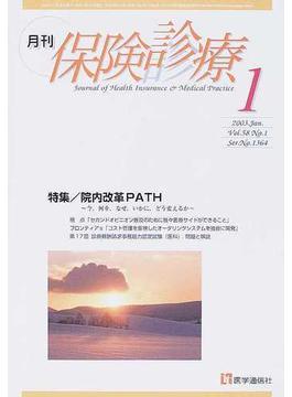 月刊/保険診療 2003年1月号 特集/院内改革PATH