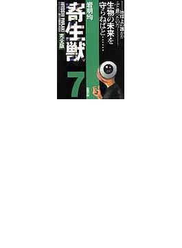 寄生獣完全版(アフタヌーンKCDX) 8巻セット(アフタヌーンKCDX)