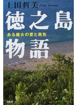徳之島物語 ある織女の愛と勇気