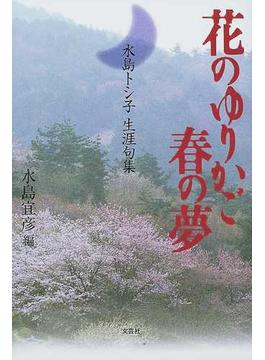 花のゆりかご春の夢 水島トシ子生涯句集