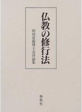 仏教の修行法 阿部慈園博士追悼論集