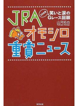 JRAオモシロ重賞ニュース 笑いと涙の'03年用Gレース回顧