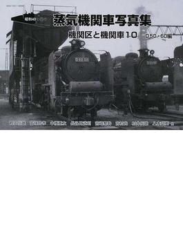 昭和40年代の蒸気機関車写真集 機関区と機関車 10 D50・60編