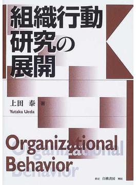 組織行動研究の展開