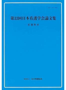 日本看護学会論文集 第33回看護教育
