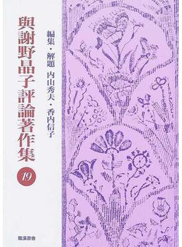 与謝野晶子評論著作集 19 一九二四(大正一三)年〜一九二八(昭和三)年